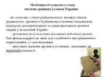 Особливості сучасного стану системи архівних установ України: - це система у ...