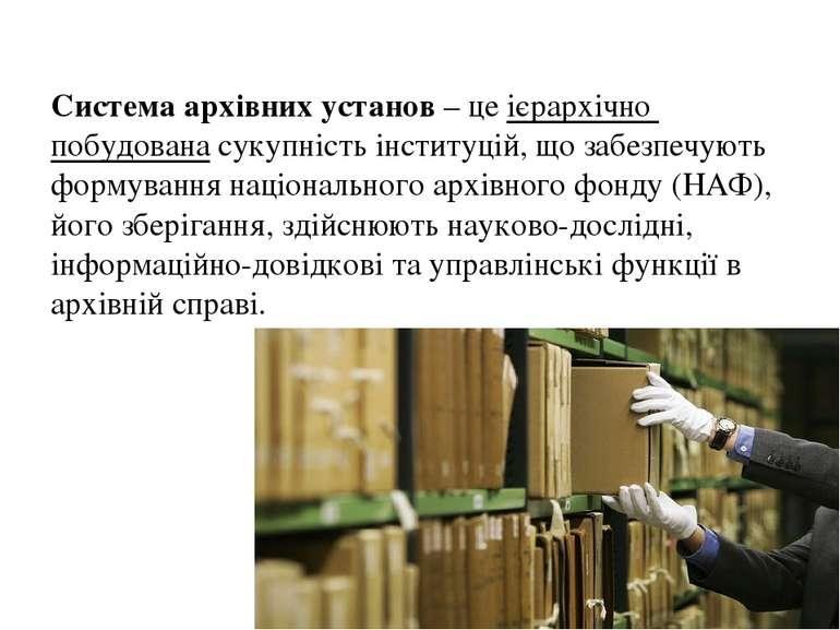 Система архівних установ – це ієрархічно побудована сукупність інституцій, що...
