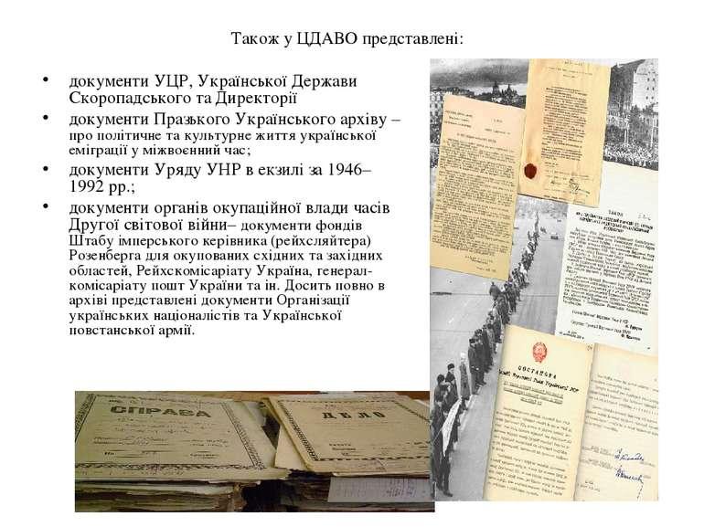 Також у ЦДАВО представлені: документи УЦР, Української Держави Скоропадського...