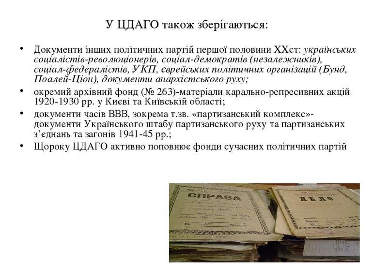 У ЦДАГО також зберігаються: Документи інших політичних партій першої половини...