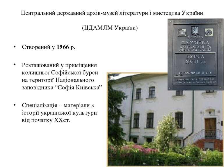 Центральний державний архів-музей літератури і мистецтва України (ЦДАМЛМ Укра...