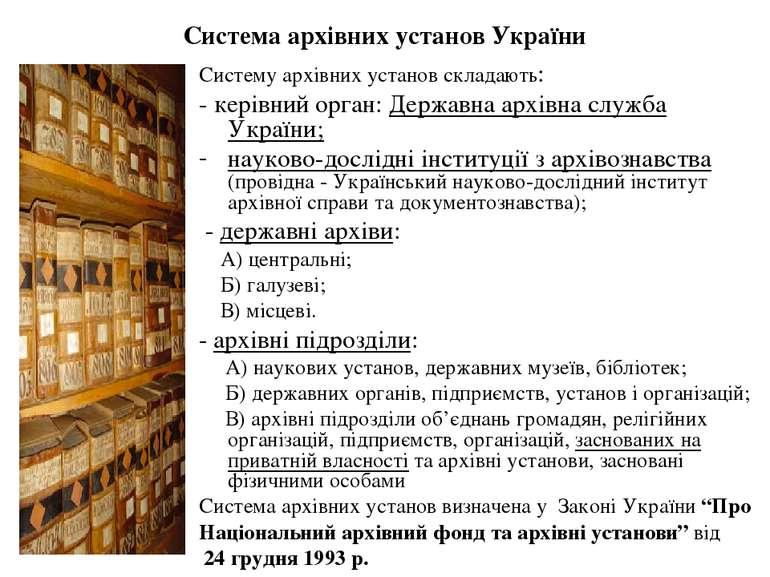 Система архівних установ України Систему архівних установ складають: - керівн...