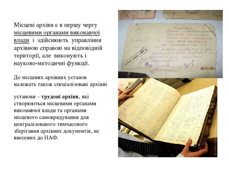 Місцеві архіви є в першу чергу місцевими органами виконавчої влади і здійснюю...