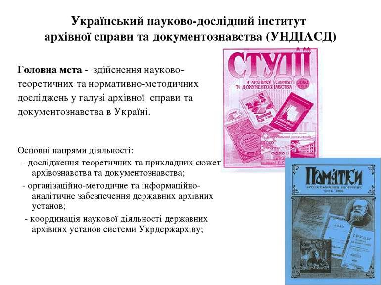 Український науково-дослідний інститут архівної справи та документознавства (...