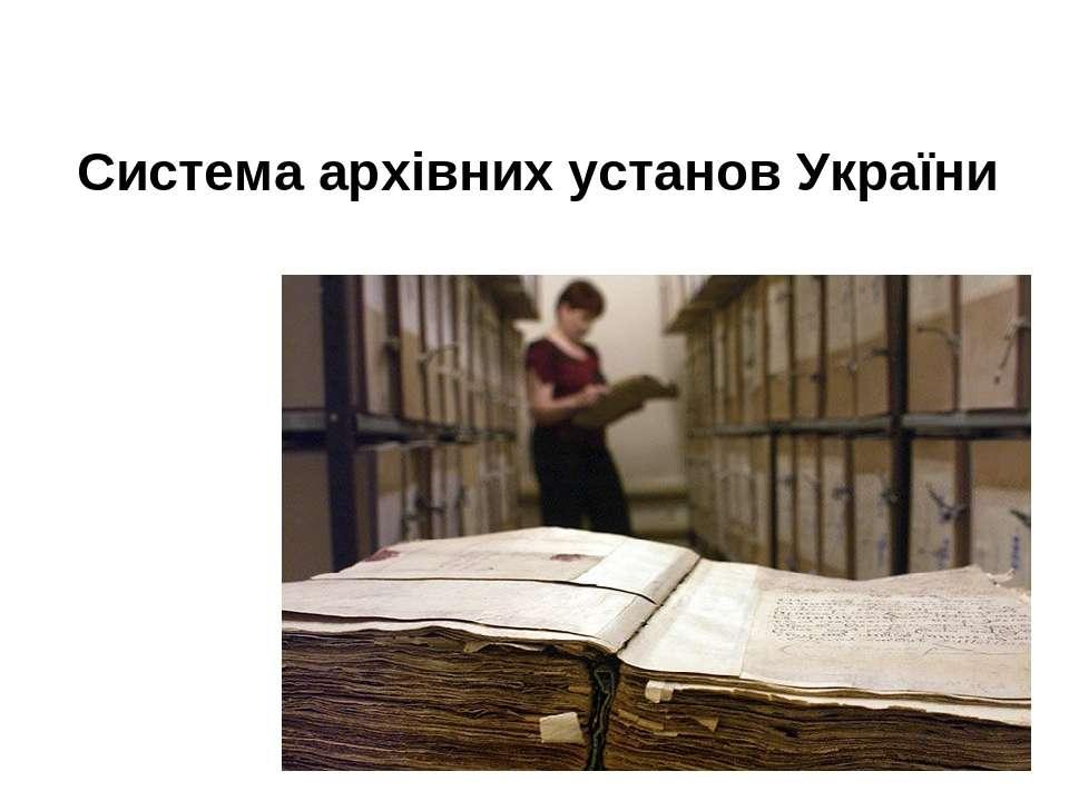 Система архівних установ України
