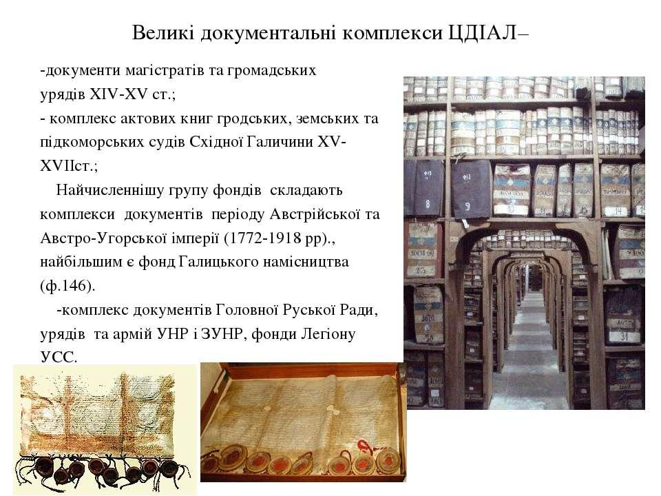 Великі документальні комплекси ЦДІАЛ– -документи магістратів та громадських у...