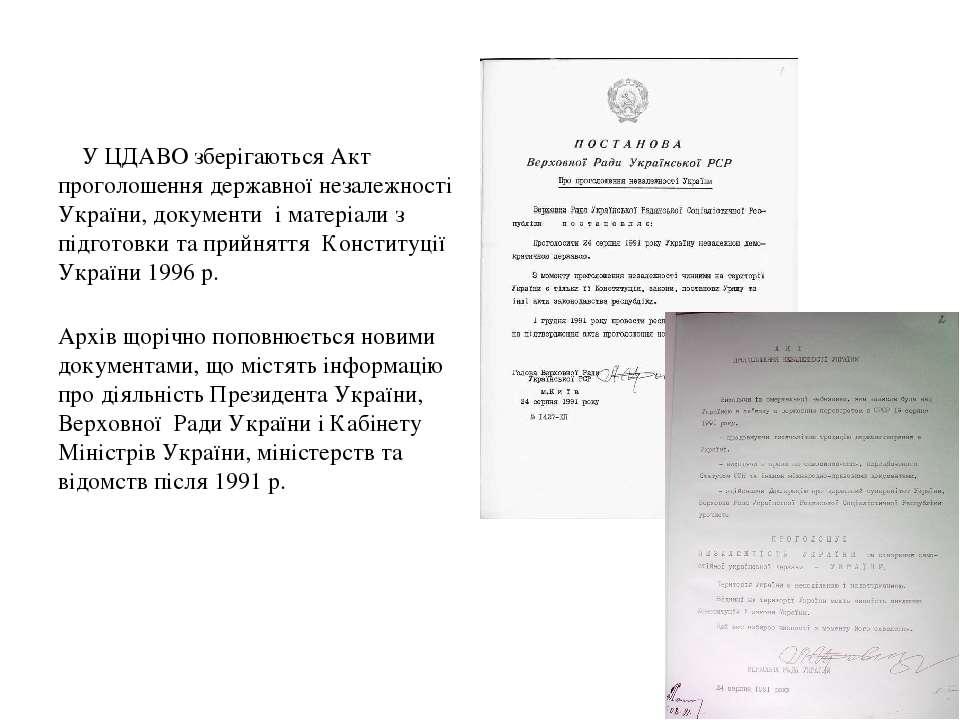 У ЦДАВО зберігаються Акт проголошення державної незалежності України, докумен...