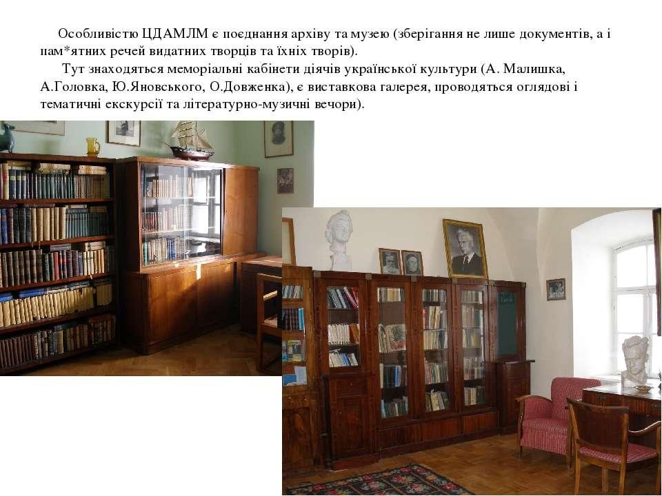 Особливістю ЦДАМЛМ є поєднання архіву та музею (зберігання не лише документів...