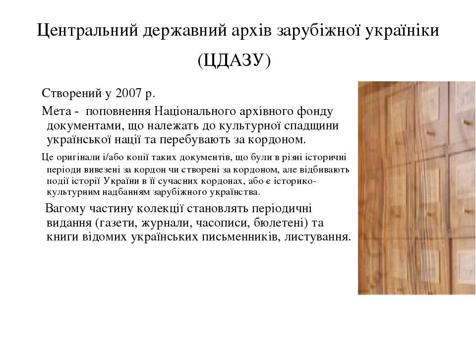 Центральний державний архів зарубіжної україніки (ЦДАЗУ) Створений у 2007 р. ...