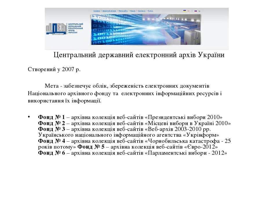 Центральний державний електронний архів України Створений у 2007 р. Мета - за...