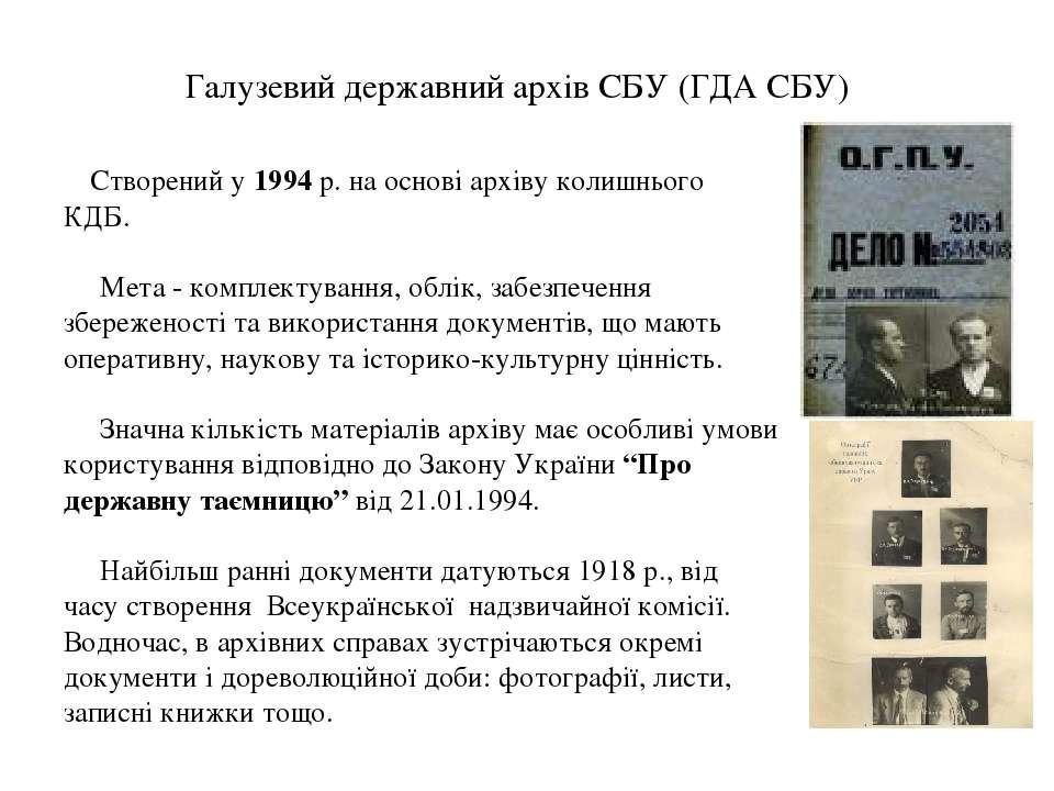 Галузевий державний архів СБУ (ГДА СБУ) Створений у 1994 р. на основі архіву ...