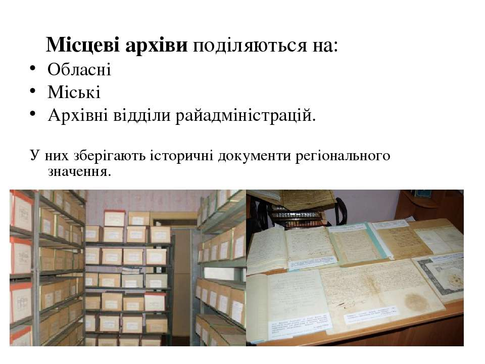 Місцеві архіви поділяються на: Обласні Міські Архівні відділи райадміністраці...