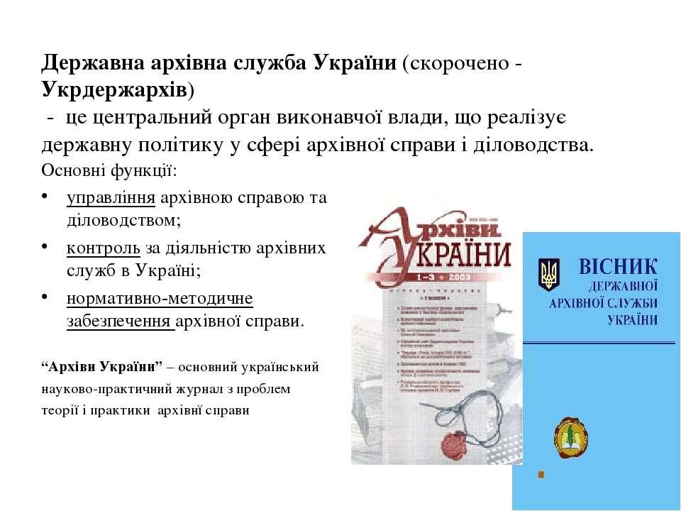 Державна архівна служба України (скорочено - Укрдержархів) - це центральний о...
