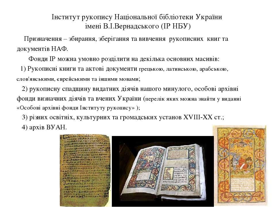 Інститут рукопису Національної бібліотеки України імені В.І.Вернадського (ІР ...