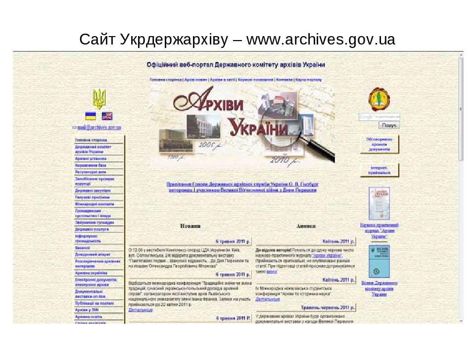 Сайт Укрдержархіву – www.archives.gov.ua