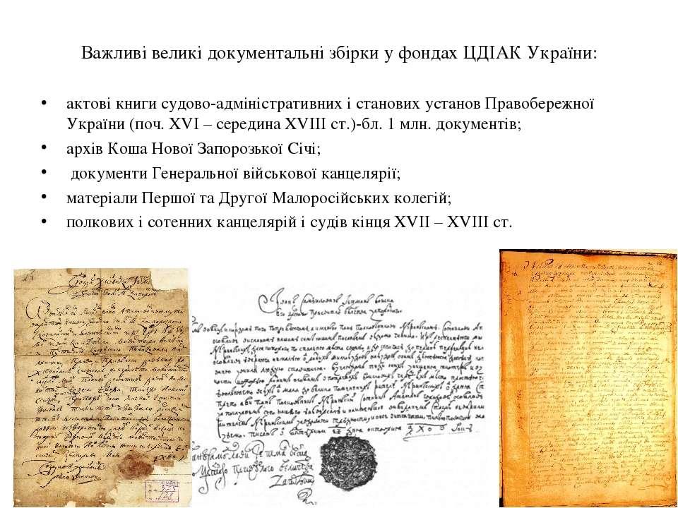 Важливі великі документальні збірки у фондах ЦДІАК України: актові книги судо...