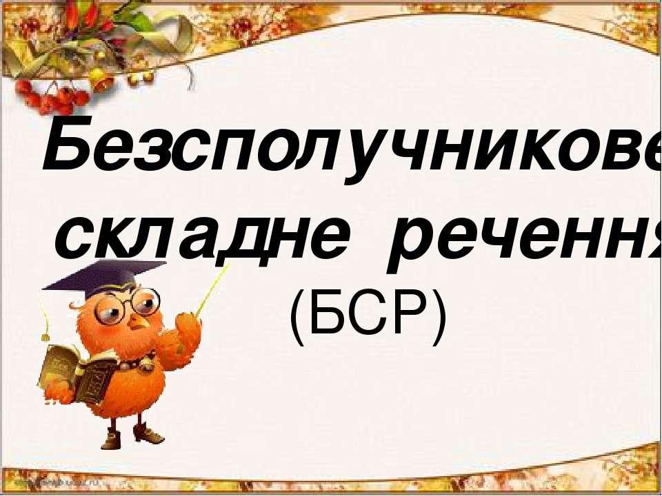 Безсполучникове складне речення (БСР)