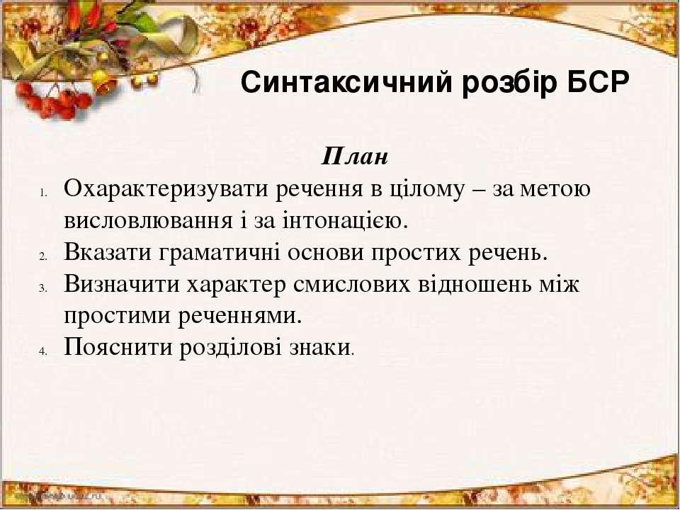 План Охарактеризувати речення в цілому – за метою висловлювання і за інтонаці...