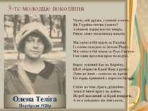 3-тє молодше покоління Чуєш, мій друже, славний юначе, Як Україна стогне і пл...
