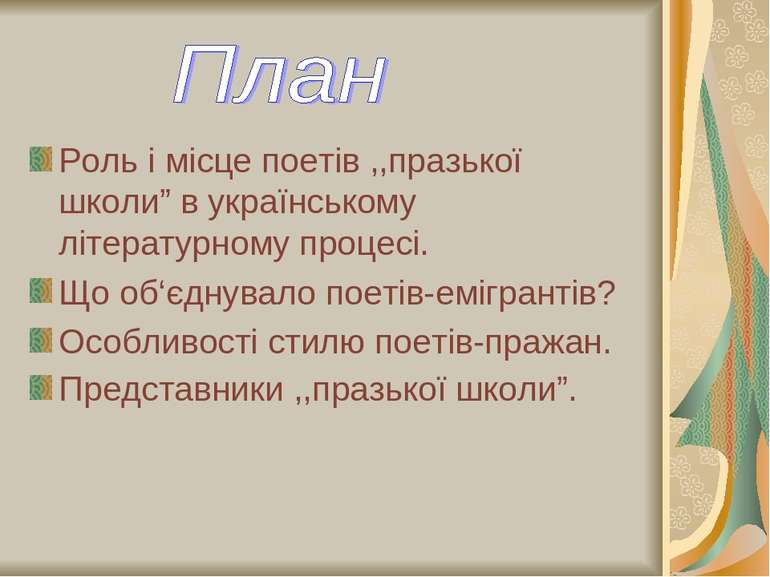 """Роль і місце поетів ,,празької школи"""" в українському літературному процесі. Щ..."""