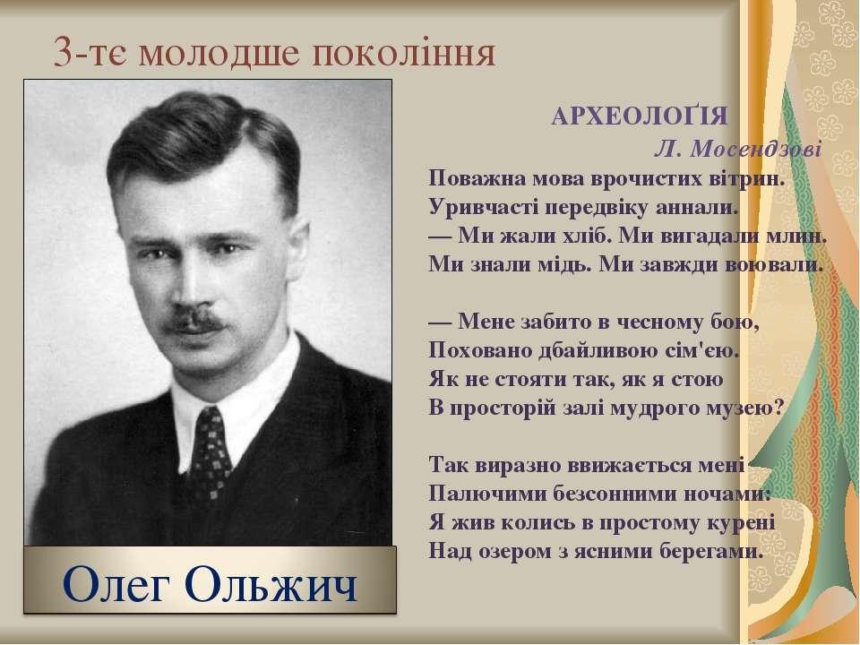 3-тє молодше покоління АРХЕОЛОҐІЯ Л. Мосендзовi Поважна мова врочистих вiтрин...