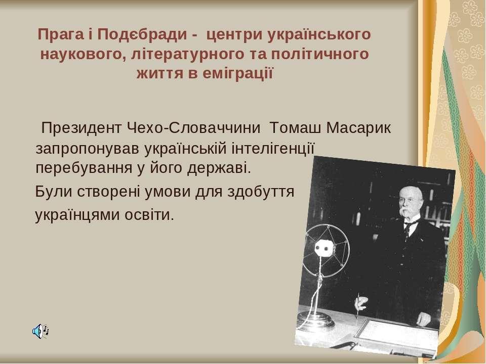 Прага і Подєбради - центри українського наукового, літературного та політично...