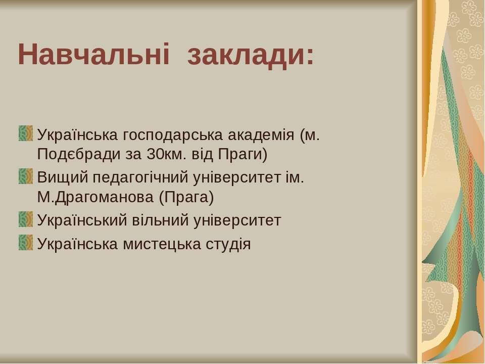 Навчальні заклади: Українська господарська академія (м. Подєбради за 30км. ві...