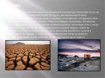 Прогноз До негативних змін у Європі ставляться збільшення температур і посиле...