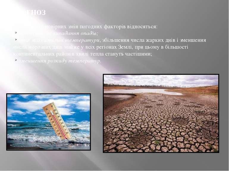 До найбільш ймовірних змін погодних факторів відносяться: інтенсивніше випада...