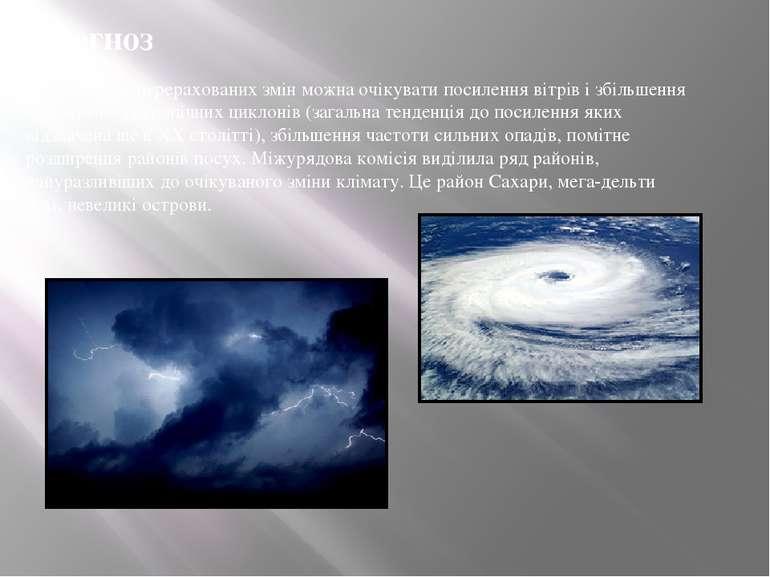 Як наслідок перерахованих змін можна очікувати посилення вітрів і збільшення ...