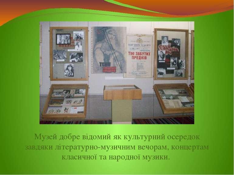 Музей добре відомий як культурний осередок завдяки літературно-музичним вечор...
