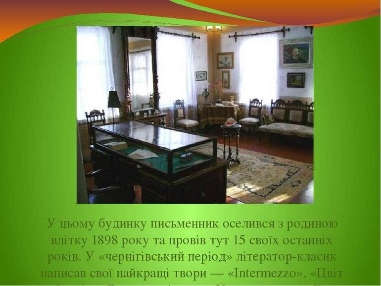 У цьому будинку письменник оселився з родиною влітку 1898 року та провів тут ...