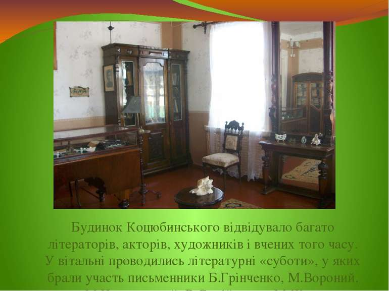 Будинок Коцюбинського відвідувало багато літераторів, акторів, художників і в...