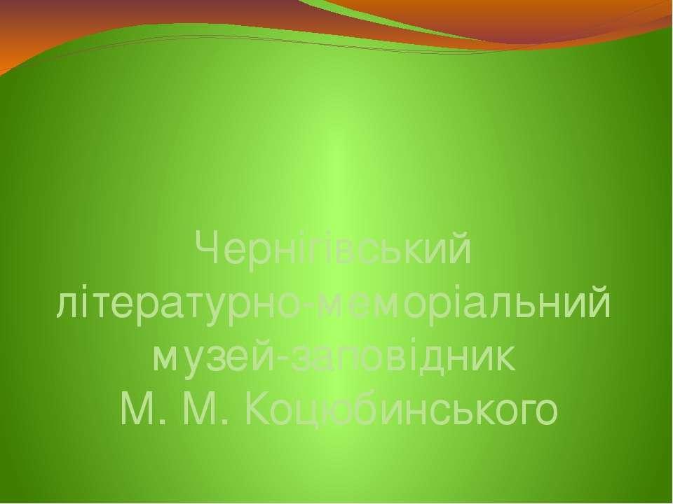 Чернігівський літературно-меморіальний музей-заповідник М. М. Коцюбинського