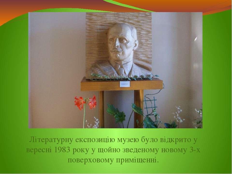 Літературну експозицію музею було відкрито у вересні 1983 року у щойно зведен...