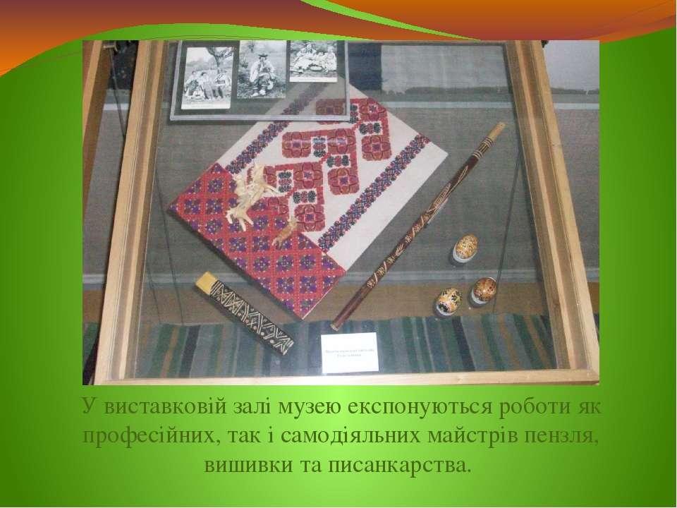 У виставковій залі музею експонуються роботи як професійних, так і самодіяльн...