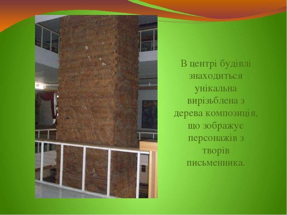В центрі будівлі знаходиться унікальна вирізьблена з дерева композиція, що зо...