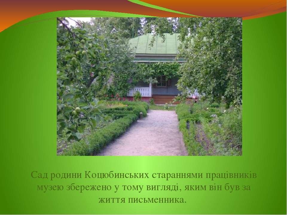 Сад родини Коцюбинських стараннями працівників музею збережено у тому вигляді...