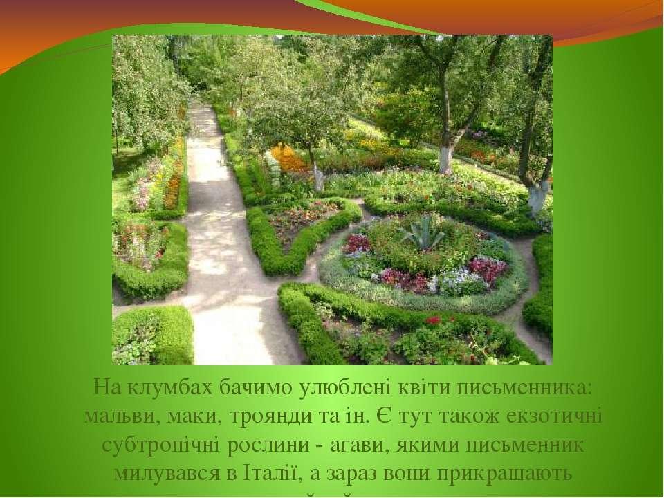 На клумбах бачимо улюблені квіти письменника: мальви, маки, троянди та ін. Є ...