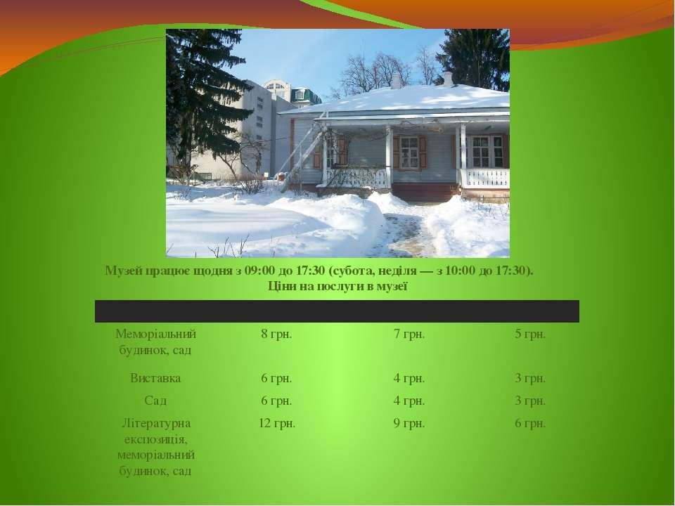 Музей працює щодня з 09:00 до 17:30 (субота, неділя — з 10:00 до 17:30). Ціни...