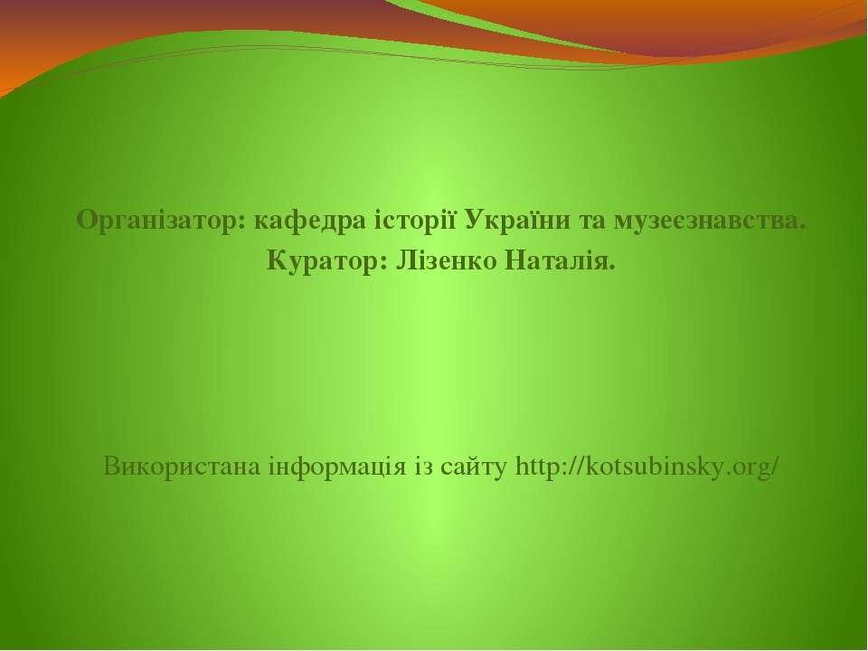 Організатор: кафедра історії України та музеєзнавства. Куратор: Лізенко Натал...