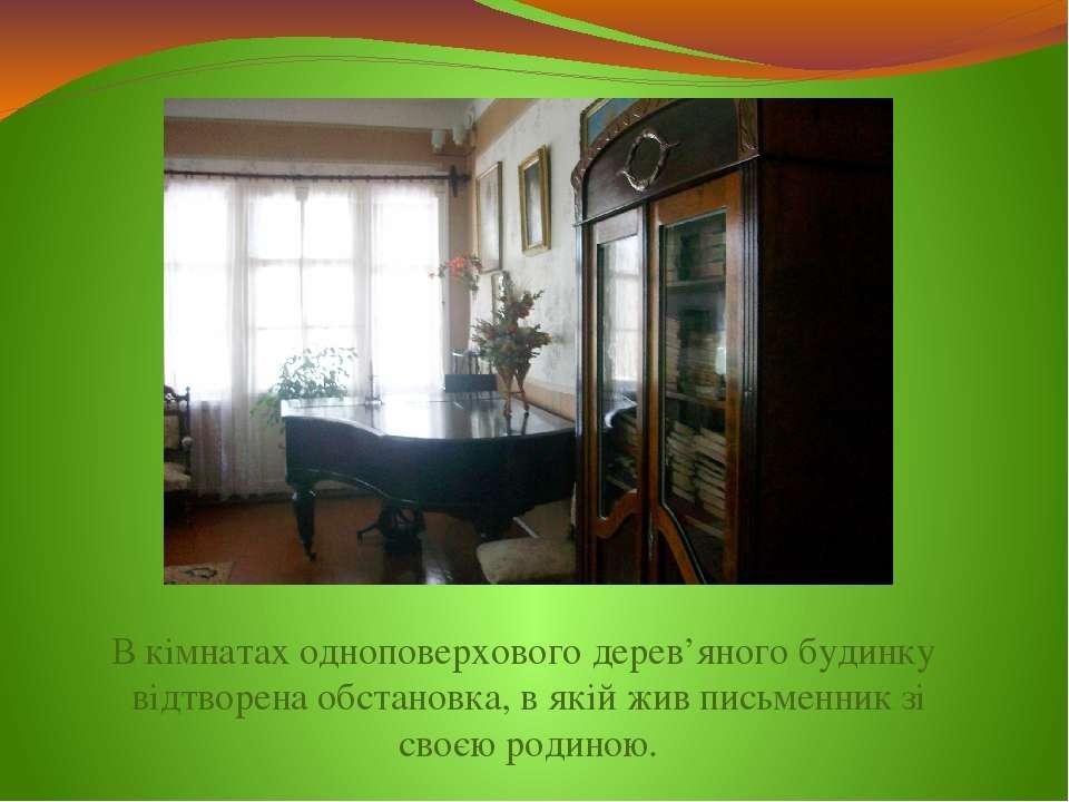 В кімнатах одноповерхового дерев'яного будинку відтворена обстановка, в якій ...