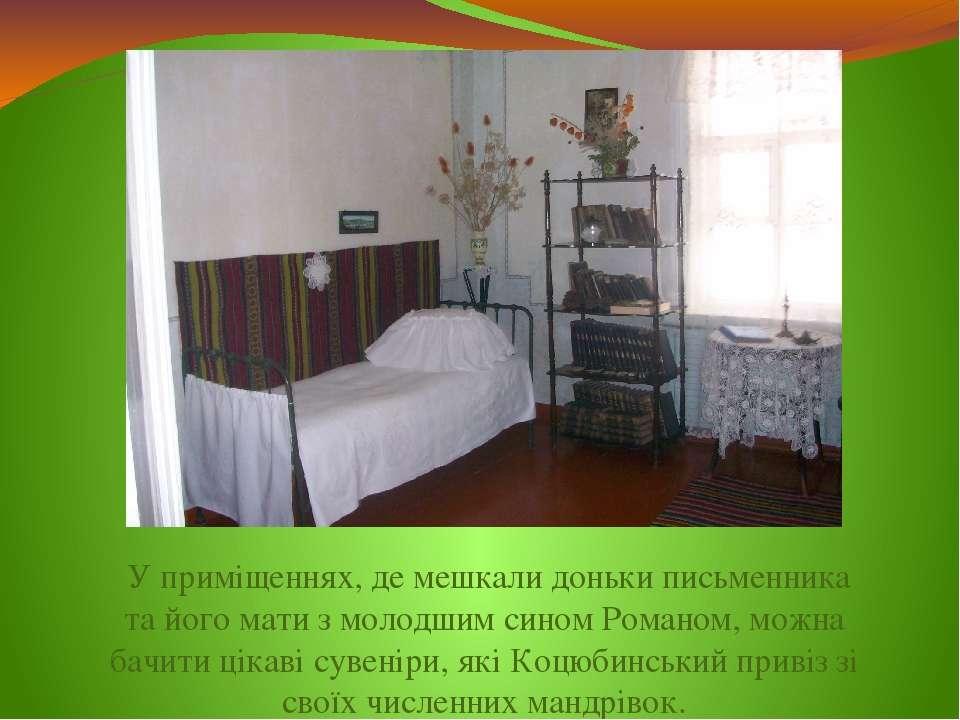 У приміщеннях, де мешкали доньки письменника та його мати з молодшим сином Ро...