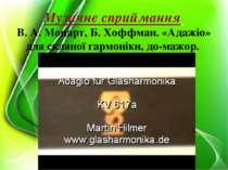 Музичне сприймання В. А. Моцарт, Б. Хоффман. «Адажіо» для скляної гармоніки, ...