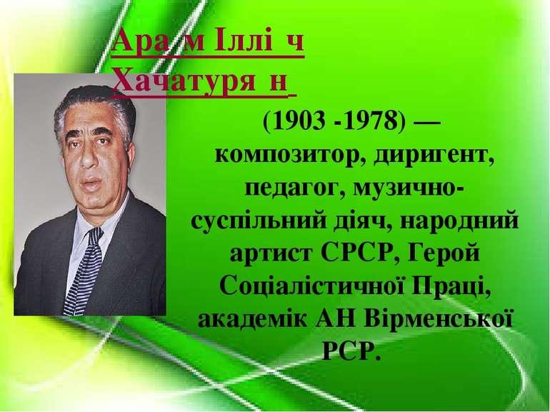 (1903 -1978)— композитор, диригент, педагог, музично-суспільний діяч,народн...