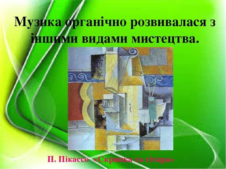 Музика органічно розвивалася з іншими видами мистецтва. П. Пікассо «Скрипка т...