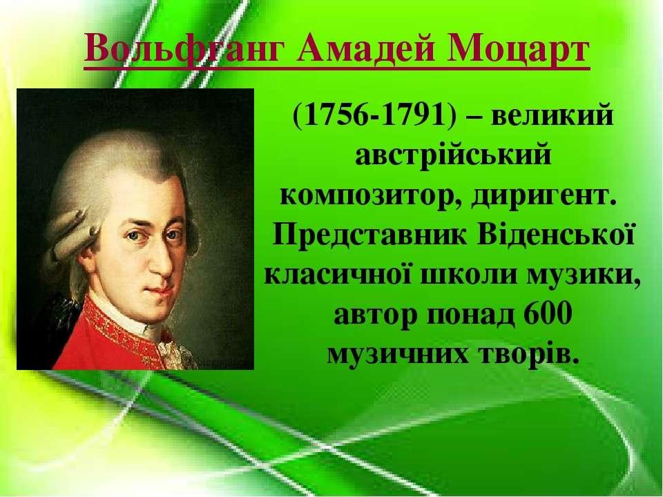 (1756-1791) – великий австрійський композитор, диригент. Представник Віденськ...