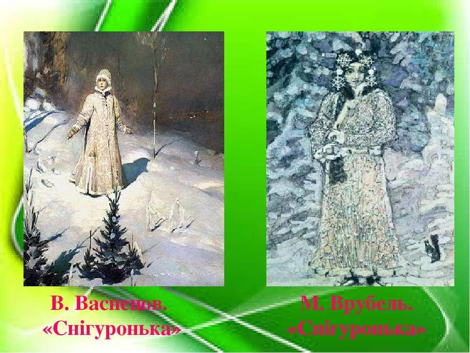 В. Васнецов. «Снігуронька» М. Врубель. «Снігуронька»