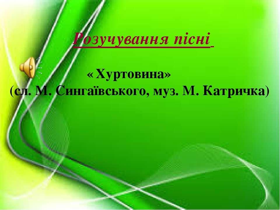 Розучування пісні « Хуртовина» (сл. М. Сингаївського, муз. М. Катричка)