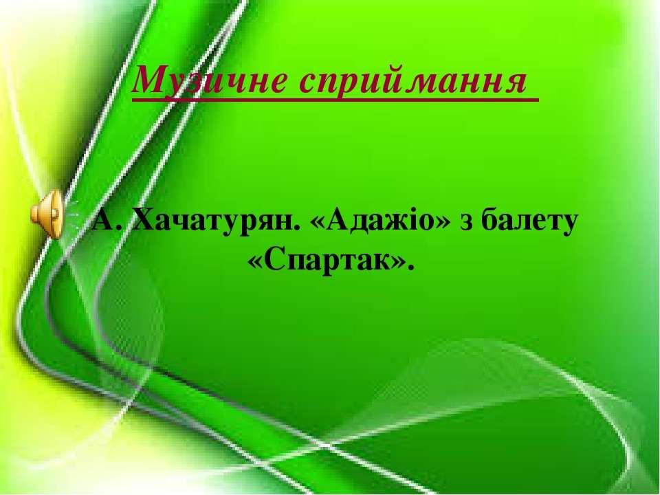 Музичне сприймання А. Хачатурян. «Адажіо» з балету «Спартак».